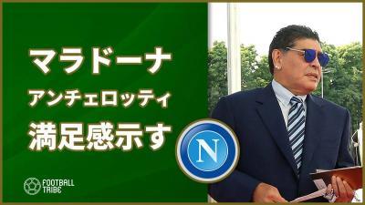 """ナポリの""""英雄""""マラドーナ、今夏指揮官就任のアンチェロッティに満足か"""