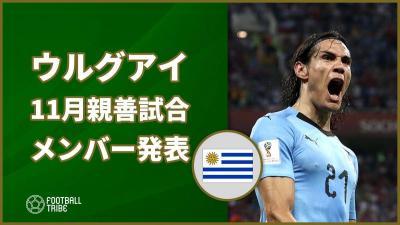 日本代表に敗れたウルグアイ、ブラジル・フランス戦への招集メンバー発表