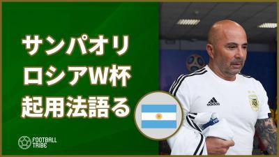 アルゼンチン代表前監督サンパオリ、W杯での起用法で軸に考えたことは?
