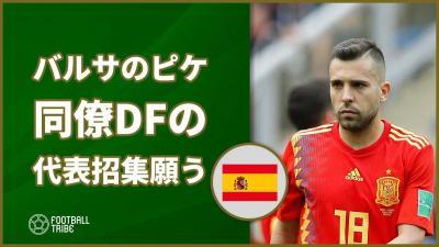 バルサのピケ、クラシコ後に同僚DFのスペイン代表復帰を願うコメント