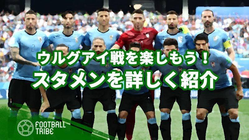 ウルグアイ代表のスタメン発表!日本代表は本気のメンバーに挑む