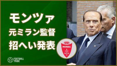 ベルルスコーニ買収の伊3部モンツァ、元ミラン監督招へいを発表