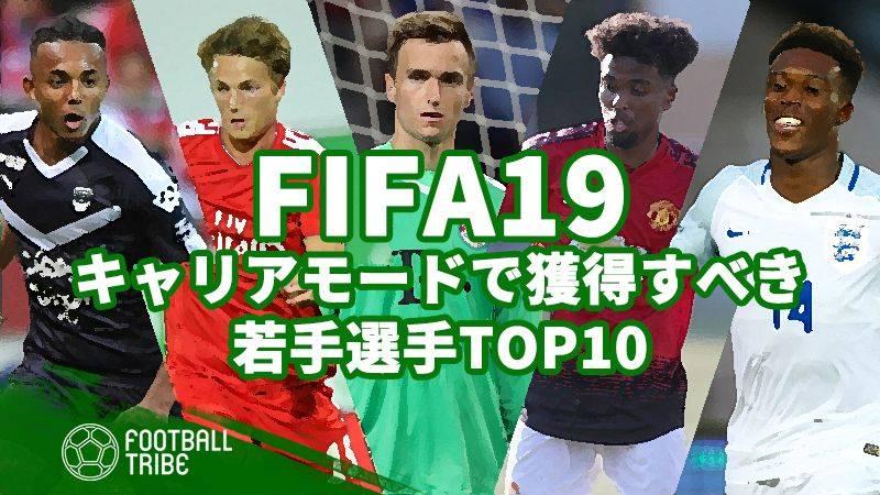 「FIFA19」キャリアモードで獲得すべき若手選手TOP10