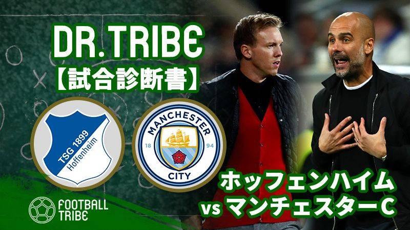 DR.TRIBE【試合診断書】CLグループステージ:ホッフェンハイム対マンチェスター・シティ