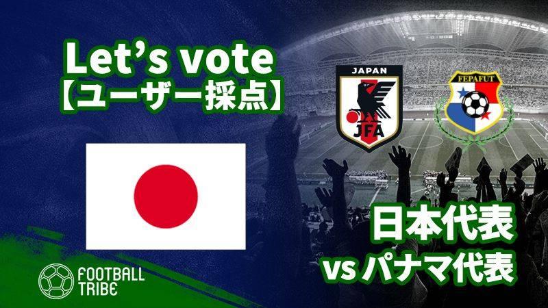 【ユーザー採点】国際親善試合:パナマ代表戦 日本代表選手を採点しよう!