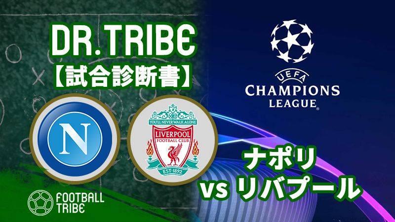 Dr.TRIBE【試合診断書】 CLグループステージ ナポリ対リバプール
