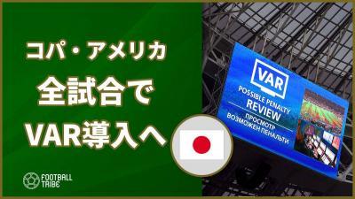 日本代表も参戦予定!コパ・アメリカ2019の全試合でVAR導入へ