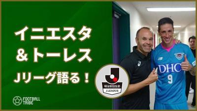 【動画】イニエスタとトーレスがJリーグを語る!日本での生活や未来についても!