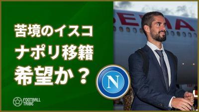 苦境のイスコがナポリ移籍を希望?イタリア複数クラブが獲得に興味