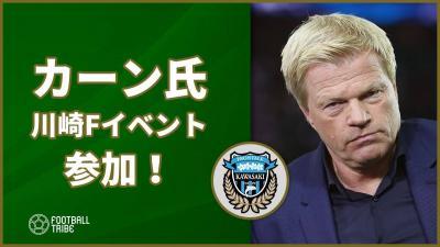 元ドイツ代表GKカーン氏が等々力に来場!川崎Fのイベントに参加!