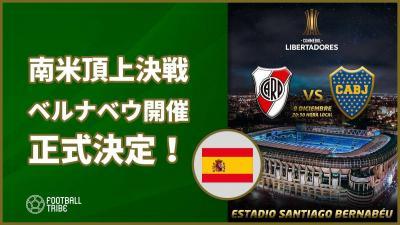 南米頂上決戦、サンティアゴ・ベルナベウ開催が正式決定!