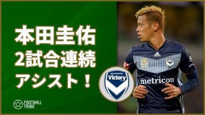 【動画】本田圭佑、2試合連続アシストでチームを今季初勝利に導く!