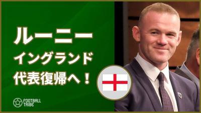 ルーニー、イングランド代表復帰へ!来週開催のアメリカ戦で…