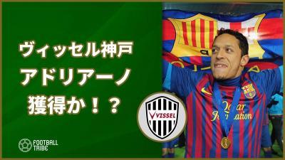 ヴィッセル神戸、元バルサDFアドリアーノ獲得へ!?
