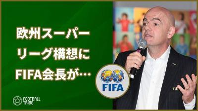 """欧州スーパーリーグ構想に待った!FIFA会長が""""選手追放""""を示唆"""