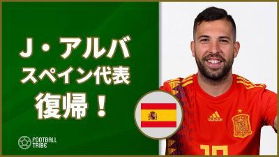 スペイン代表、招集メンバー発表!ジョルディ・アルバが代表復帰!