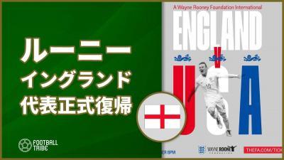 イングランド代表、招集メンバー発表!ルーニーの代表復帰が正式に決定