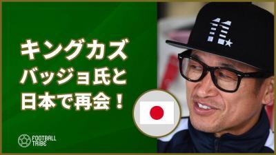 キングカズ、ロベルト・バッジョ氏と日本で再会!熱いメッセージも