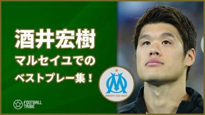 マルセイユで100試合出場を達成した酒井宏樹のベストプレー集!