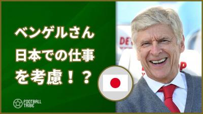 ベンゲルさん、フラムや中国からの誘い断っていた!日本での仕事を考慮か!?