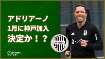 アドリアーノ、1月に神戸加入決定か!?トルコ紙が報じる!