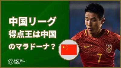 パトでも、フッキでも、ペッレでもない。中国リーグ得点王は中国のマラドーナ?
