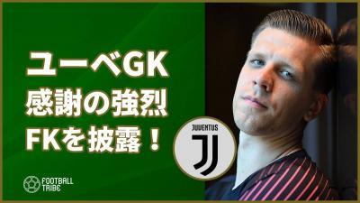 【動画】ありがとうクリスティアーノ!シュチェスニーが感謝の強烈FKを披露!