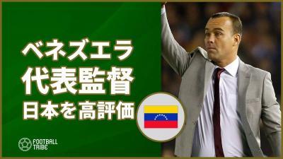 ベネズエラ代表監督、日本代表の成長に大きなリスペクト!