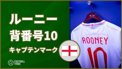 ルーニーの代表最終戦:背番号「10」のシャツとキャプテンマーク