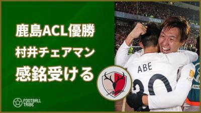 鹿島アントラーズ、悲願のACL初制覇に村井満チェアマンも感銘