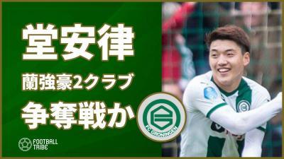 オランダの強豪2クラブが日本代表FW堂安律を巡り争奪戦か