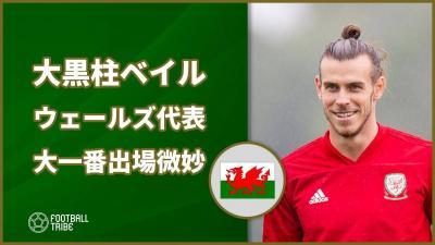 ベイル、ウェールズ代表戦の出場微妙か。リーグA昇格かかる大一番目前も