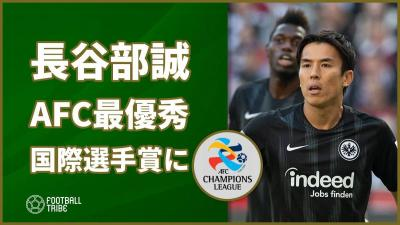 長谷部誠がAFC年間最優秀国際選手賞に。監督部門では男女ともに日本が独占
