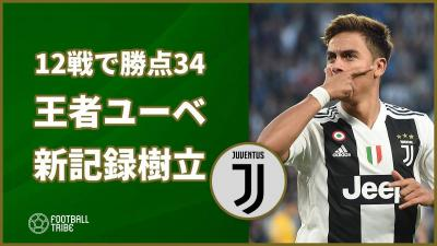 12試合で勝ち点「34」。イタリア王者ユベントスがまたもや新記録樹立