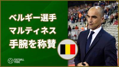 「驚くことではない」 ベルギー代表選手が指揮官マルティネスの手腕を称賛