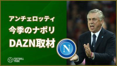 アンチェロッティ、今季のナポリをイタリア版DAZNで語る