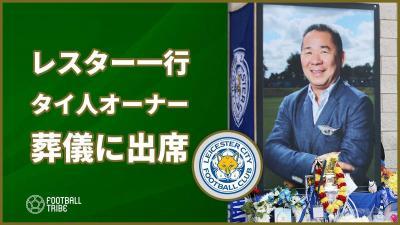 岡崎慎司もタイへ。レスター選手・監督や首脳陣がオーナーの葬儀に参列