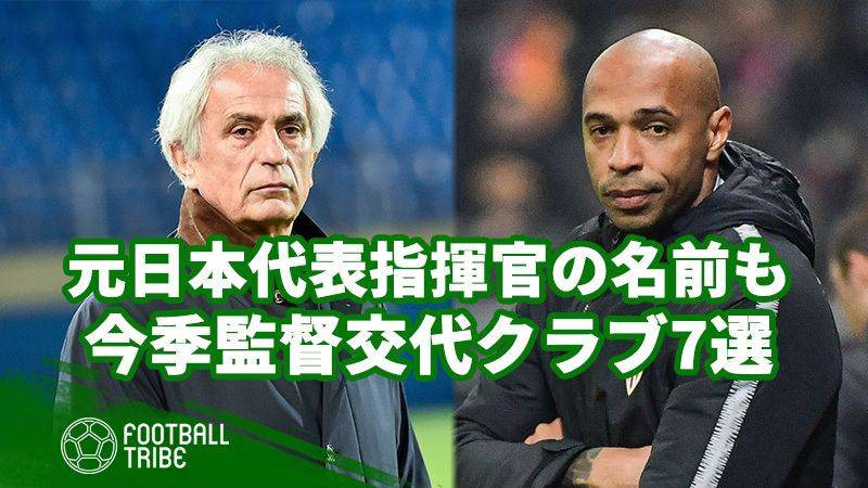 あの元日本代表指揮官が古巣を窮地から救う。今季監督交代を決断したクラブ7選