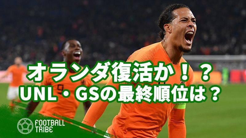 オランダが復活の狼煙! UEFAネーションズリーグ・グループステージ最終順位は?