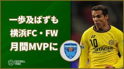 J1自動昇格まであと一歩も。横浜FCストライカーが月間MVPに