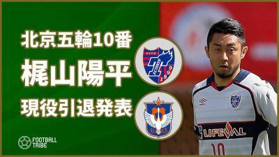 北京五輪出場の梶山陽平、FC東京と新潟両クラブが今季限りでの現役引退発表
