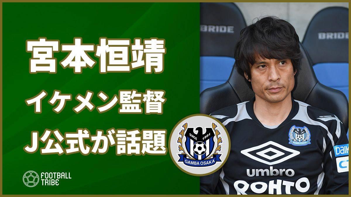 J屈指のイケメン監督! G大阪・宮本恒靖にJリーグ公式サイトも…