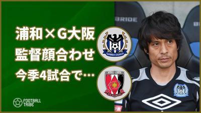 浦和レッズ対ガンバ大阪で珍事。今季4試合での監督の顔合わせは?