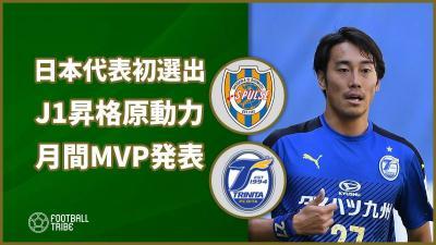 キャリア初の日本代表選出。J1昇格争いの原動力。10月の月間MVP発表