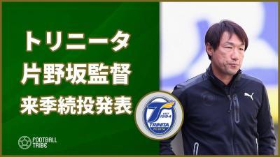 2人の日本代表監督のもとで培った手腕。大分トリニータが片野坂知宏監督の来季続投発表