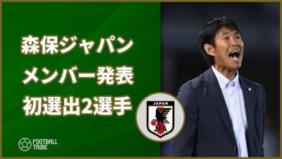 初選出はJ1から2選手。森保ジャパンがキリンチャレンジカップへのメンバー発表