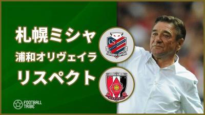 札幌ミシャと浦和オリヴェイラが互いにリスペクト。来季ACL出場権かけた一戦で再会