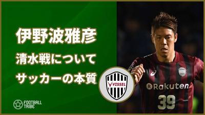 「味方も敵もいないと試合ができない」 神戸の伊野波雅彦が清水戦での出来事に…
