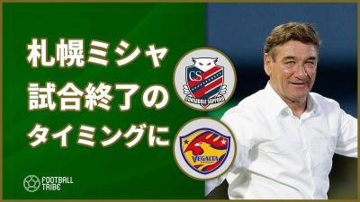 「5秒待ってほしかった」 札幌率いるミシャが試合終了のタイミングに言及