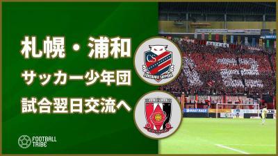 激戦の翌日に復興支援。J1札幌と浦和が札幌市内のサッカー少年団と交流へ